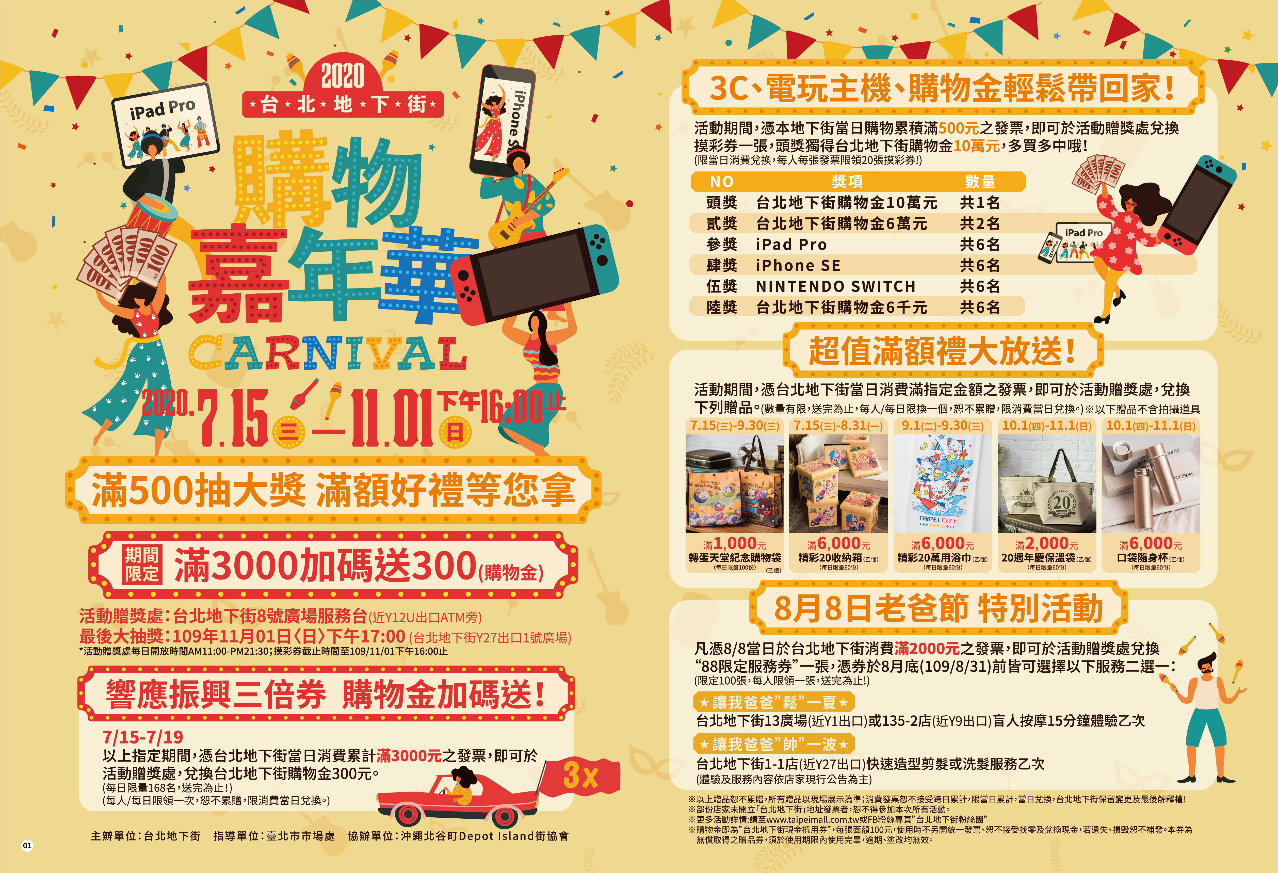 台北地下街購物嘉年華抽獎活動